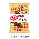 キットカット 毎日のナッツ&クランベリー 86.8g【ネスレ公式通販】【KITKAT チョコレート】