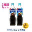 ネスカフェ エクセラ ボトルコーヒー 無糖 900ml 12本+ネスカフェ エクセラ ボトルコーヒー 超甘さひか...