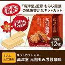 キットカット ミニ もみぢ饅頭味  画像2