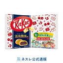 キットカット ミニ 温泉饅頭味 12枚【ネスレ公式通販】【KITKAT チョコレート】