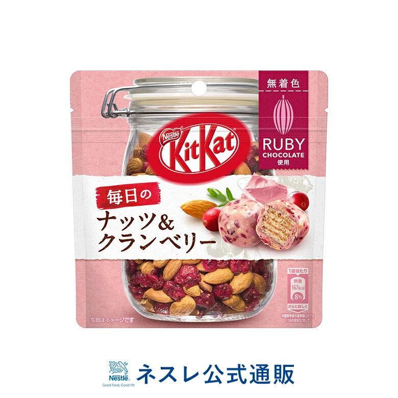 キットカット毎日のナッツ&クランベリールビーパウチ31g【ネスレ公式通販】【KITKATチョコレート】