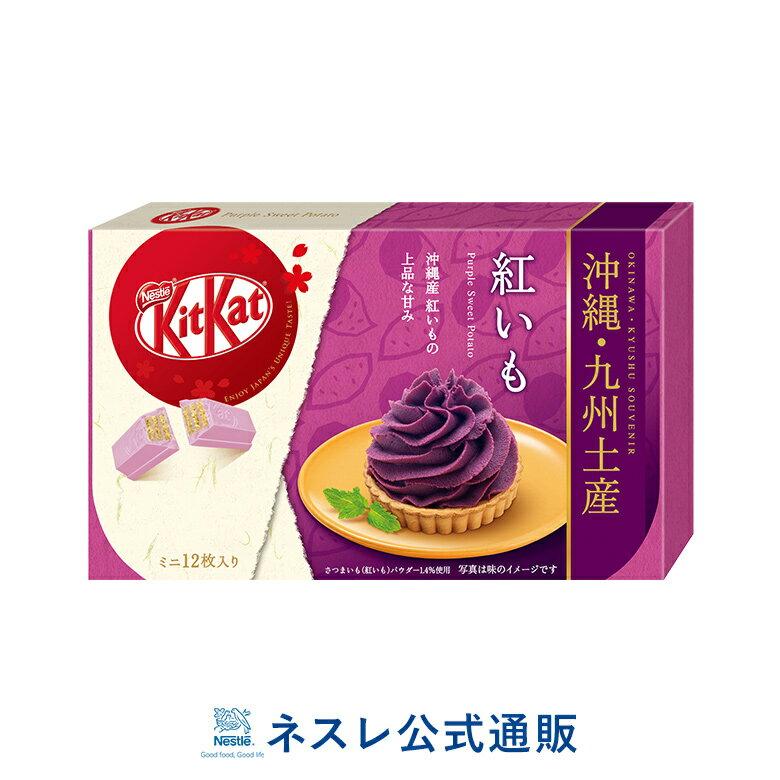 チョコレート, チョコレートスナック  12KITKAT