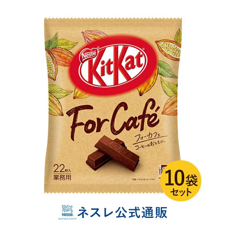 チョコレート, チョコレートスナック  2210KITKAT