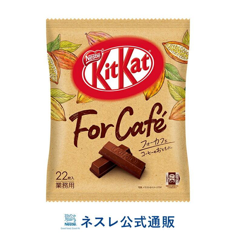 チョコレート, チョコレートスナック  22KITKAT