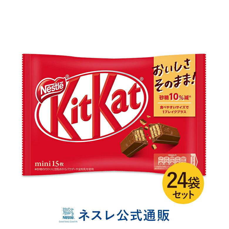チョコレート, チョコレートスナック  1524KITKAT
