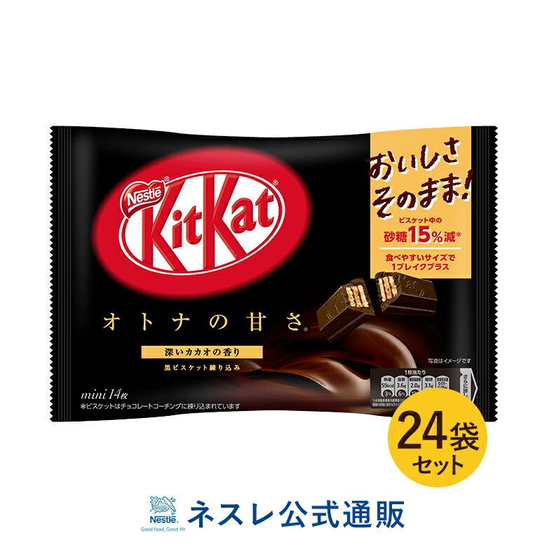チョコレート, チョコレートスナック  1424 KITKAT
