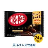 キットカット ミニ オトナの甘さ 14枚×24袋 セット【ネスレ公式通販・送料無料】【KITKAT チョコレート】