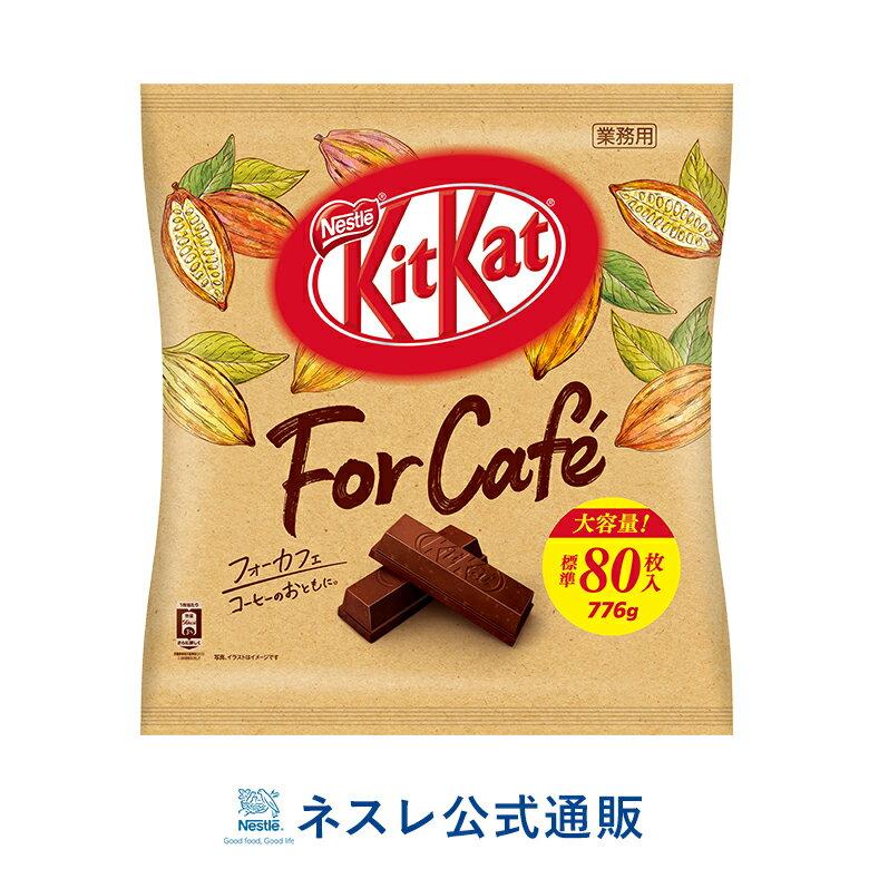 チョコレート, チョコレートスナック  ECKITKAT