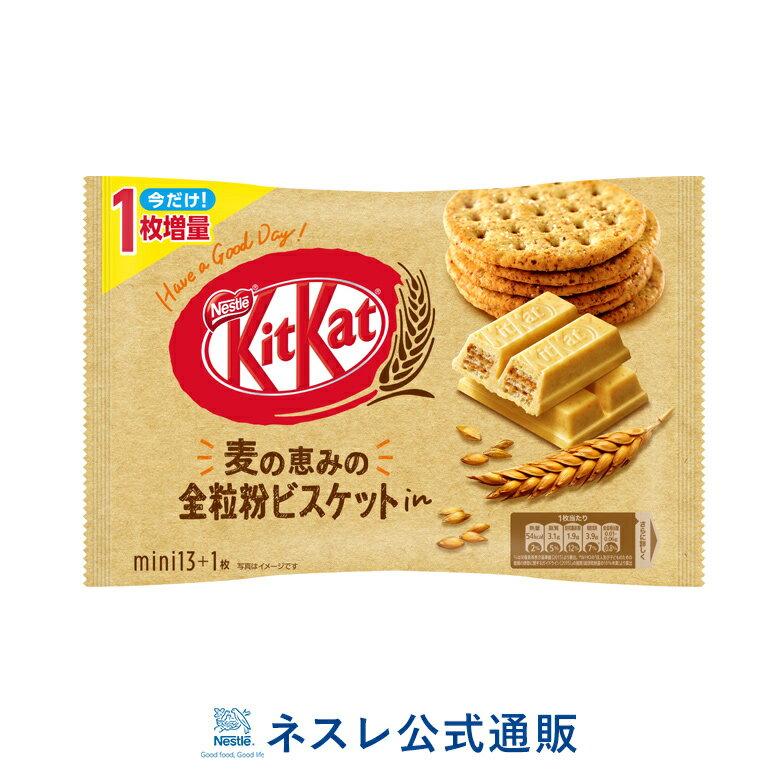 チョコレート, チョコレートスナック  in(1)14KITKAT