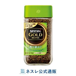 ネスカフェ ゴールドブレンド 香り華やぐ 80g【ネスレ公式通販】【脱 インスタントコーヒー】
