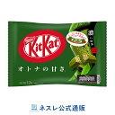 キットカット ミニ オトナの甘さ 濃い抹茶 12枚【ネスレ公式通販】【KITKAT チョコレート】