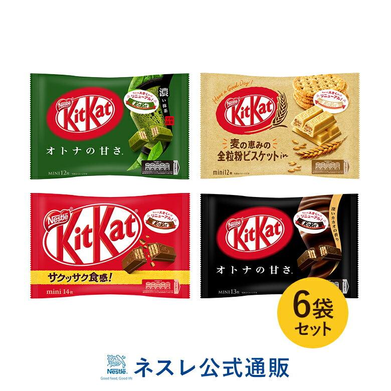 チョコレート, チョコレートスナック 46KITKAT