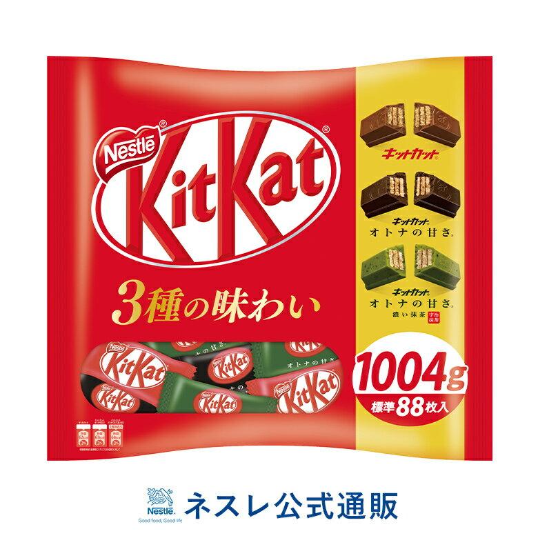 チョコレート, チョコレートスナック  3 1004gKITKAT