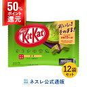 キットカット ミニ オトナの甘さ 抹茶 14枚 ×12袋セッ
