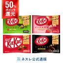 2020 キットカット オトナの甘さ 4種セット【ネスレ公式通販】【KITKAT チョコレート】