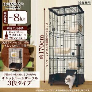 【送料無料・同梱不可】Petio ペティオ necoco ネココ キャットルームサークル 3段タイプ ヤマヒサ ペット グッズ 猫 キャット ケージ