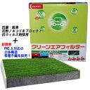 トヨタ セリカ ZZT230/ZZT231用 ☆デンソー抗菌エアコンフィル...