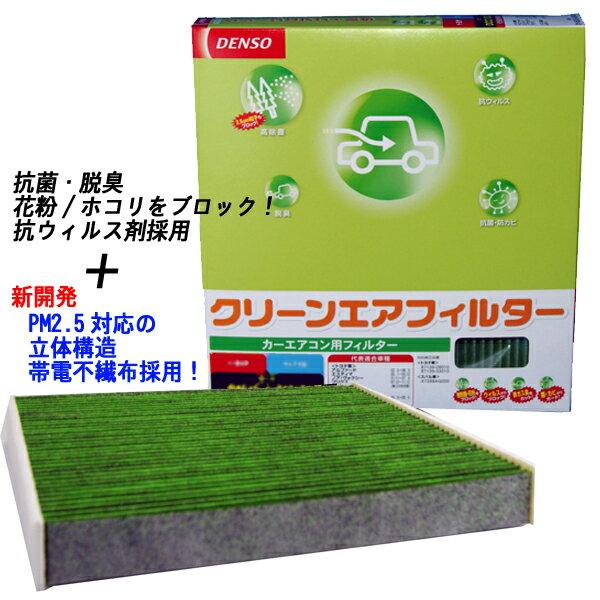 ダイハツ タントカスタム L375S/L385S用 ☆デンソー抗菌エアコンフィルター☆