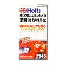 ☆ホルツ マスキングシール(飛び石用)▽特価