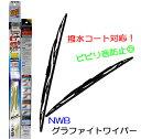 S−MX RH1/RH2用☆NWBグラファイトワイパーFセット☆