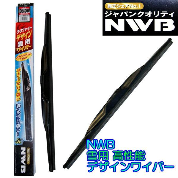 ☆NWB雪用デザインワイパーFセット☆フォレスター SH5/SH9/SHJ用