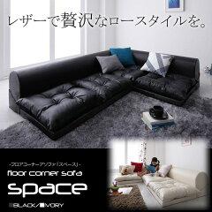 レザーで贅沢なロースタイルを。狭いお部屋にも置けるコンパクトサイズのコーナーソファ☆【代...