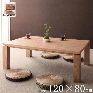天然木アッシュ材和モダンこたつテーブル