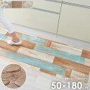 キッチンマット 50×180cm 180 北欧 ダイニングラグ 撥水 ...