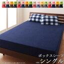 マイクロフリース ボックスシーツ 単品 (シングル)寝具 ベッドカバー マットレスカバー ベッド用 カバー...