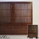 和風衝立 1連 TATEGOSHI jp-t1200 幅90cmロータイプ パーテーション スクリーン 間仕切り ついたて つい立て 90 置き型 オフィス家具 和家具 木製 天然木 おしゃれ 格子 和風 洋風 和室 座敷 和モダン ブラウン netc5