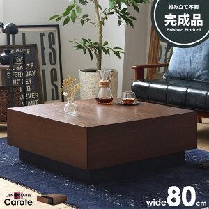 センターテーブル 正方形 引き出し carote カローテ 幅80 完成品 あす楽対応ローテーブル リビングテーブル テーブル 引き出し付き 引出し 収納 木製 北欧 ウォールナット ヴィンテージ ブラウ