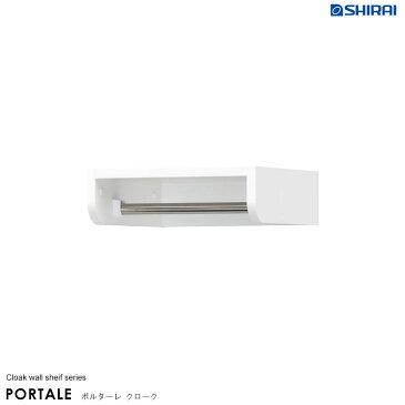 白井産業 クローゼットハンガー連結用パイプ スリム サイズオーダー (幅20-44cmタイプ) poc-em1020 netc5