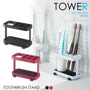 6802 トゥースブラシスタンド 《tower》☆Bバスルーム 収納 歯ブラシ立て 歯ブラシホルダー ...