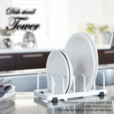 7137 ディッシュスタンド タワー 《tower》☆K水切り ラック シンク ホワイト ブラック スリム 食器 キッチン netc5