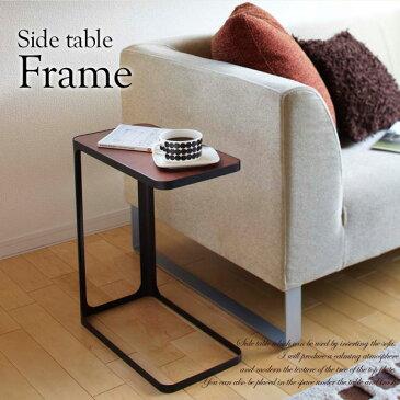 7202 送料無料 サイドテーブル フレームリビングテーブル ウッドテーブル ソファテーブル モダン スタイリッシュ おしゃれ コンパクト カフェテーブル netc5