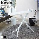 【送料無料】 スタンド式アイロン台 タワー tower おしゃれ おすすめ アイロン置台付き 折りた