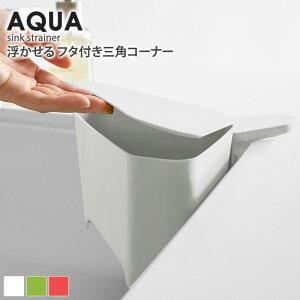 三角コーナー おしゃれ フタ付き 蓋 収納 浮かせる 山崎実業 吸盤 シンプル 衛生的 シンク すっきり 虫対策 臭い対策 水まわり用品 ホワイト レッド グリーン YAMAZAKI アクア AQUA 3236 3237 3238 netc5