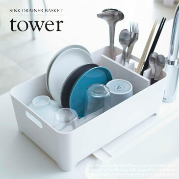 2452 送料無料 水切りバスケット タワー 《tower》☆K クロス ハンガー ホワイト ブラック スリム 収納 キッチン スポンジ netc5