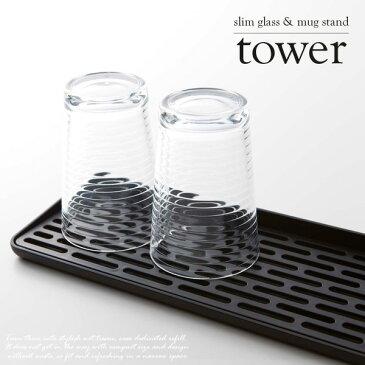 2604 スリム グラス&マグスタンド タワー 《tower》☆K 乾燥 カトラリー スリム 省スペース コップ グラス マグカップ 収納 整理 新生活 便利役立グッズ シンプル 便利 キッチン 水切り netc5