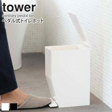 タワー サニタリーボックス 白/黒 ペダル式 蓋付き 3385 netc5
