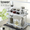 【送料無料】 キッチンスタンド 《tower》☆Kタワー tower キッチン 収納 ラック 調味料入れ 調味料 スパイス 収納 ホルダー ホワイト ブラック シンプル モダン かっこいい おしゃれ デザイン スタイリッシュ yamazaki 6777 netc5の写真