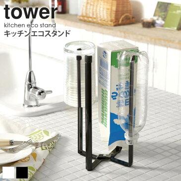 6784 キッチンエコスタンド・タワー 《tower》☆Kゴミ箱 ダストボックス ポリ袋ホルダー グラススタンド 容器干し ゴミ袋掛け レジ袋かけ 三角コーナー netc5