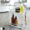 6790 送料無料 ディスペンサースタンド ワイドタイプ 《tower》☆Bバスルーム 収納 ラック ...