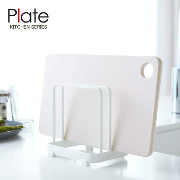 2496 まな板 スタンド プレート plateまな板スタンド まな板立て まな板 カッティングボード 収納 シンプル 北欧 モダン おしゃれ キッチン ホワイト 白 山崎実業 yamazaki netc5