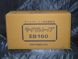 日立EB160ディープサイクルバッテリー