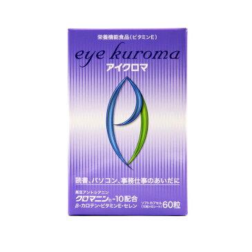黒豆エキス食品・アイクロマ 30日分 30日分