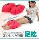 NET-O 足枕クッション 【魔法の10高さ 】 妊婦時の足のむくみ