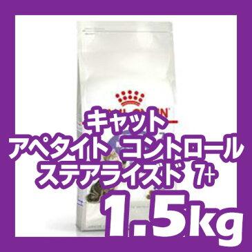 ロイヤルカナン キャット アペタイト コントロール ステアライズド 7+ 1.5kg ROYAL CANIN 【猫用/キャットフード/ドライフード/高齢猫】