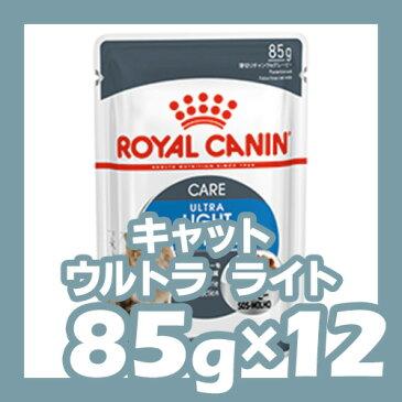 ロイヤルカナン キャット ウルトラ ライト 85g×12個セット ROYAL CANIN 【猫用/キャットフード/ウェットフード/成猫】