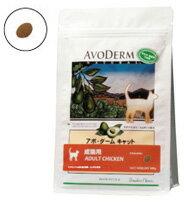 アボダーム キャット アダルトチキン 20P (約9kg) AVO DERM 【猫用/キャットフード/ドライフード/成猫】 【送料無料】
